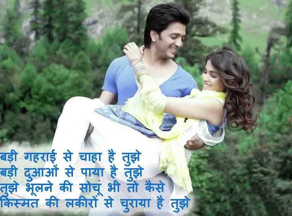 Love Quotes In Hindi With Images  Famous Love Quotes With Hindi Love Imagesu2026