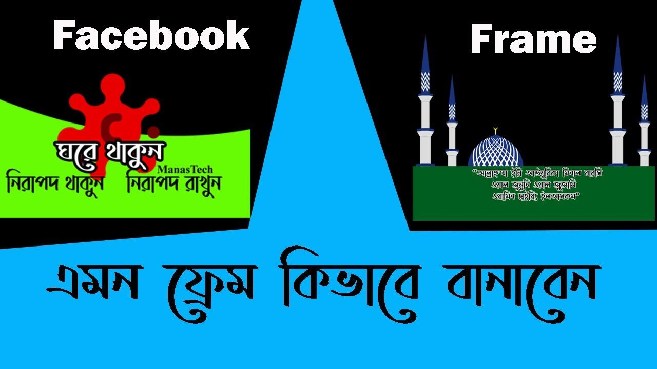 How To Create Facebook Frame And Setup Your Profile Facebook Frame Facebook Create Facebook Photo Frame