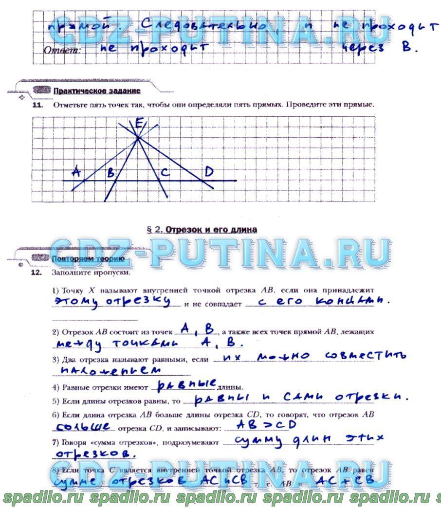 Решебник по географии 6 класс рабочая тетрадь румянцев онлайн