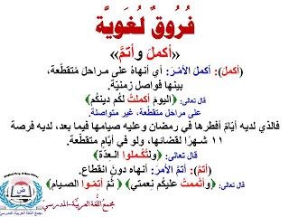 لمسات بيانيه وفوائد ولطائف قرانيه فوائد وفروق لغوية Arabic Language Learning Arabic Language