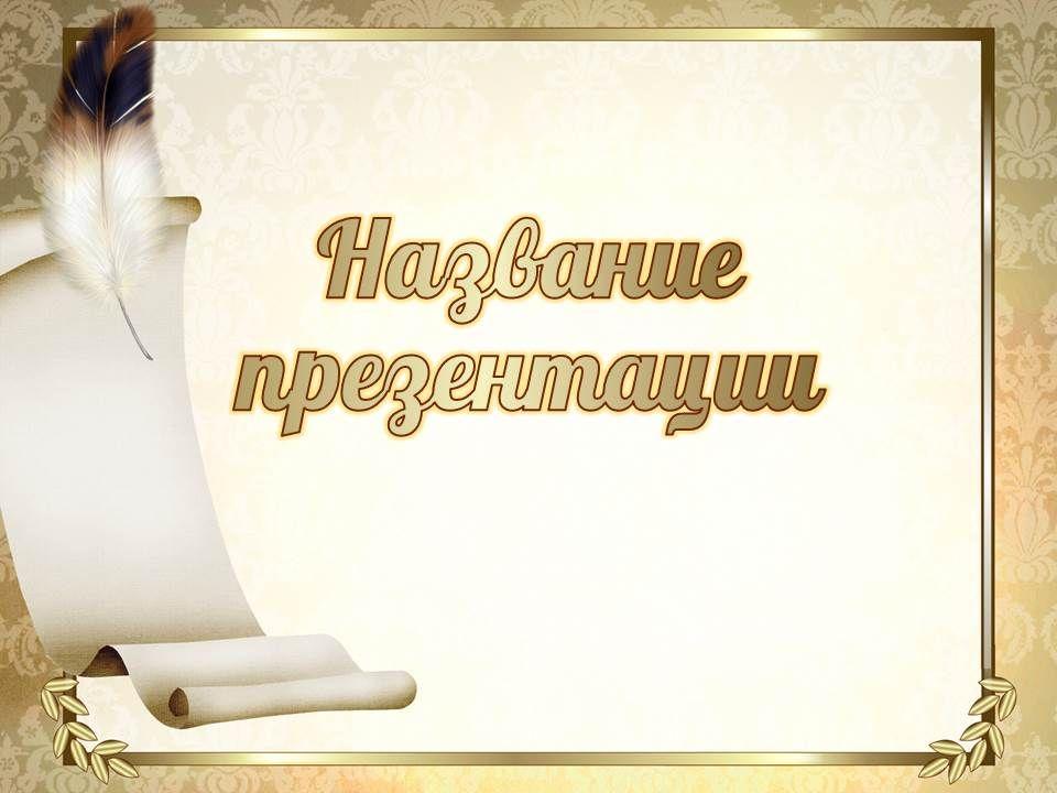 Шаблон презентации русский язык скачать бесплатно