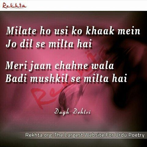 daagdehlvi #Rekhta #Urdu #Shayari #roman #poetry #love | Shayari ...