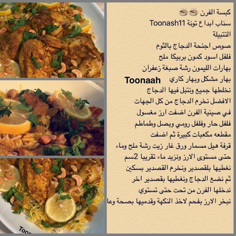 1 682 Likes 67 Comments ابداع تونه اذكرووني بدعوه Toonaah On Instagram طريقة كبسة الفرن لعيونكم واعتذر ع التاخير لايكاتكم ت Food Recipes Lunch