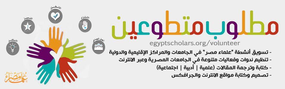 علماء مصر مؤسسة غير ربحية تنموية مستقلة تضم مجموعة متنوعة من العاملين في البحث العلمي و الصناعة و ريادة الأعمال و القانون و العلو Scholar Mindfulness Knowledge