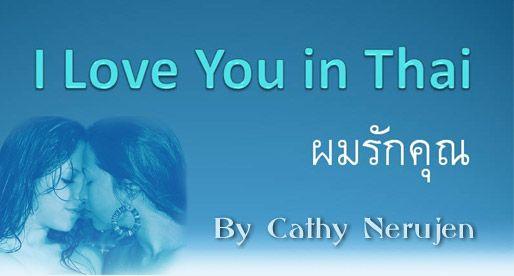 thai love poems for him