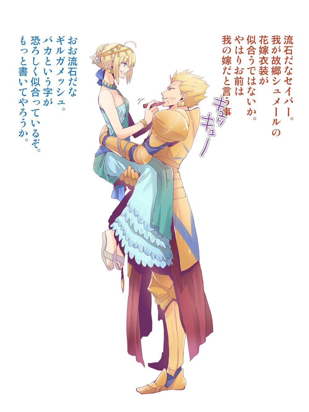 fate zero gilgamesh and saber relationship