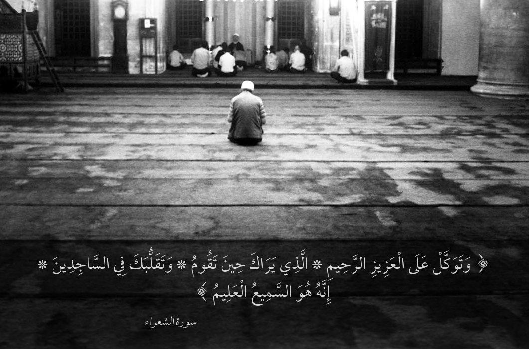 قال تعالى و ت و ك ل ع ل ى ال ع ز يز الر ح يم 217 ال ذ ي ي ر اك ح ين ت ق وم 218 و Quran Quotes Islamic Inspirational Quotes Arabic Love Quotes