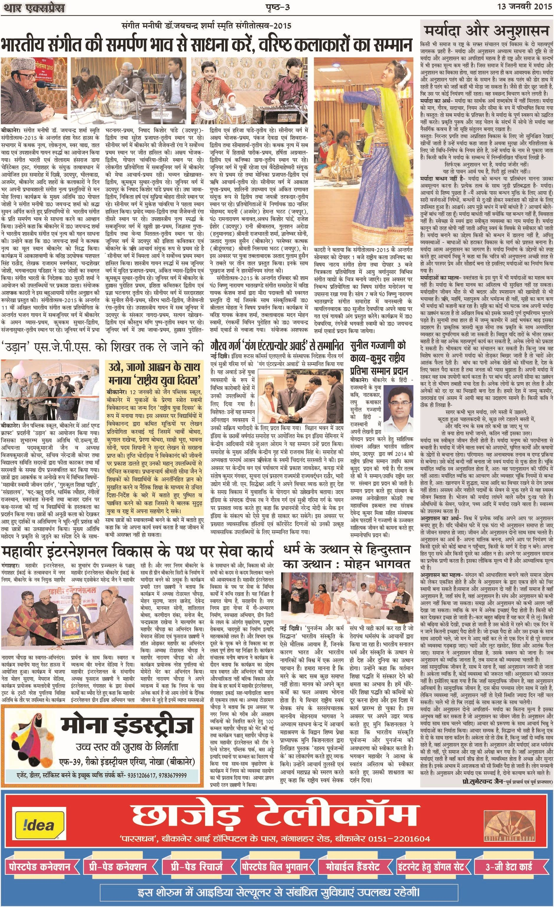 THAR EXPRESS 13 JAN 2015 PAGE 3