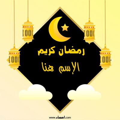 أكتب اسمك على صور رمضان كريم Superhero Logos Poster Art