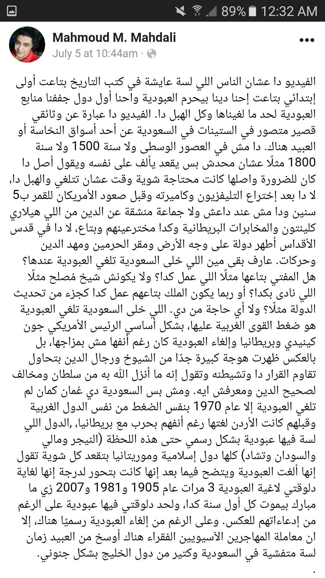 الاسلام و العبوديه | Short articles  | Cool words, Words, Short article