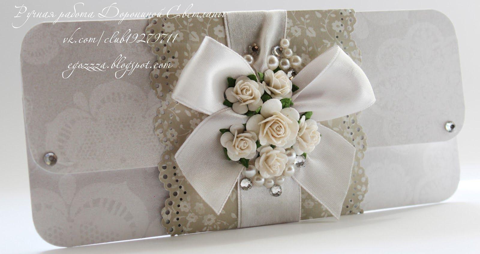 Конверт открытка для денег своими руками на свадьбу