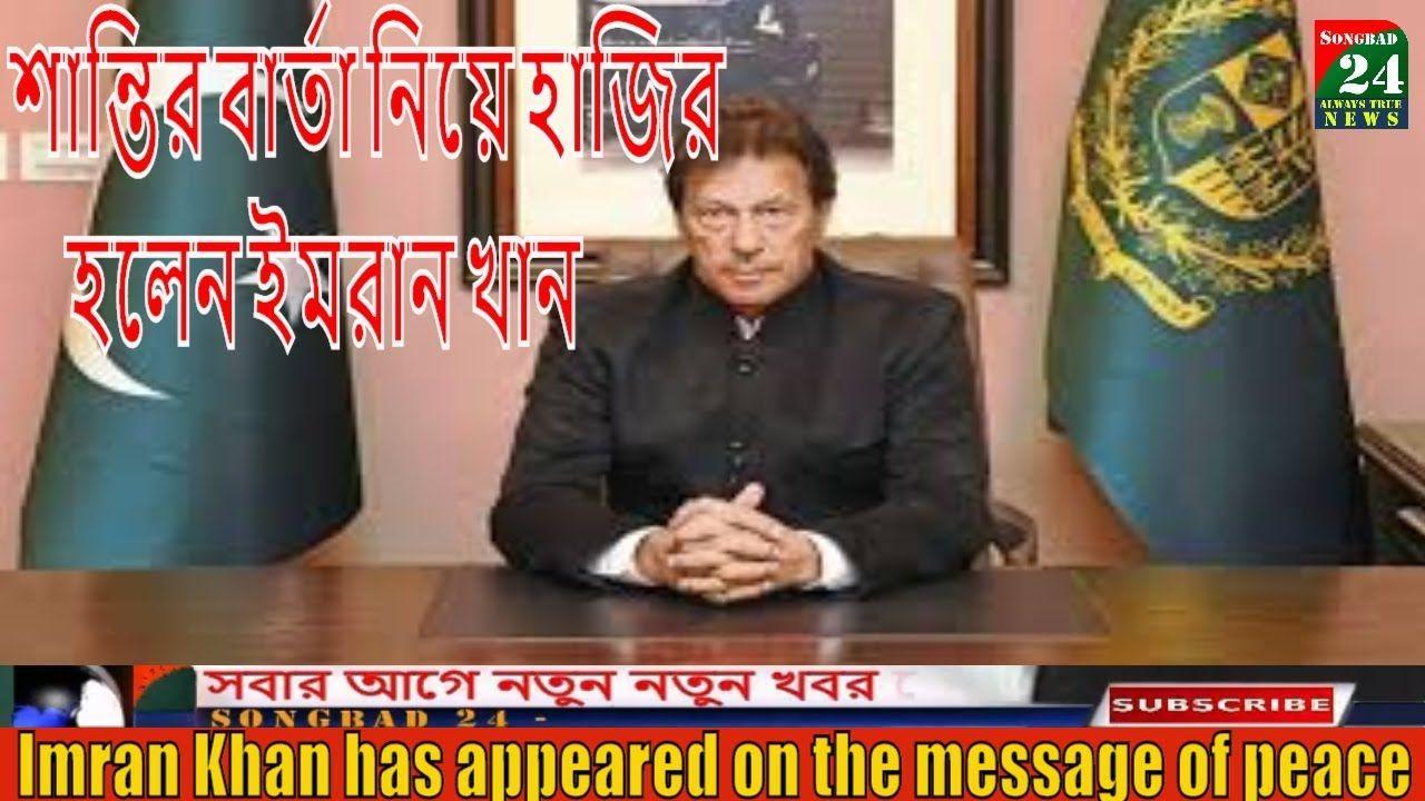 শান্তির বার্তা নিয়ে হাজির হলেন ইমরান খান I Imran Khan has