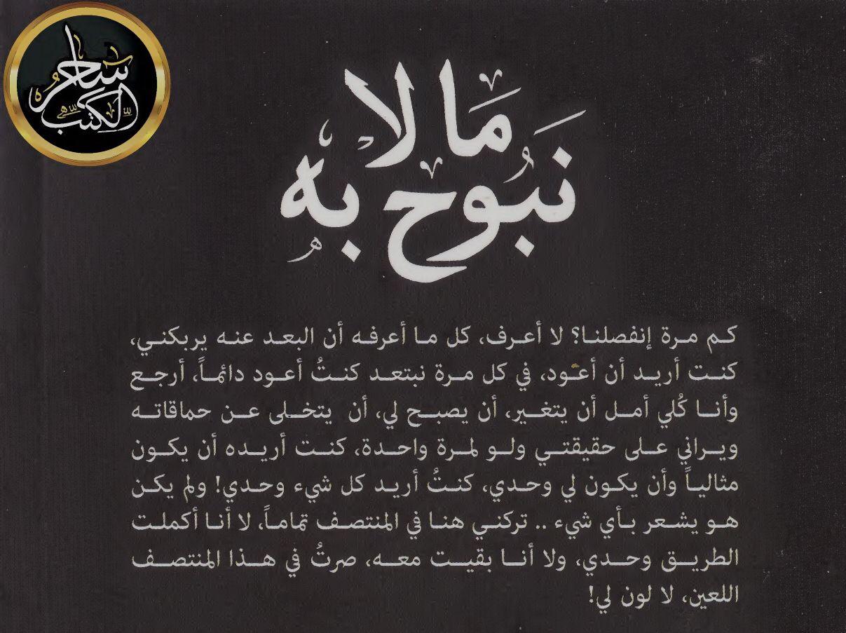 ما لا نبوح به Arabic Words Arabic Quotes Arabic