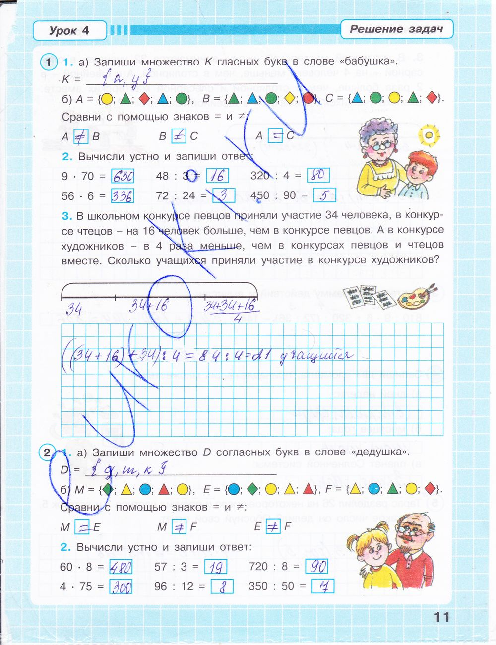 Диктант первоцветы 4 класс перспективная начальная школа