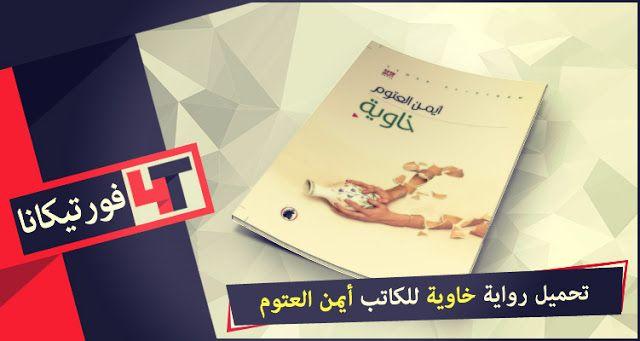 تحميل رواية خاوية للكاتب أيمن العتوم Book Quotes Books Quotes