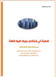 قراءة كتاب أربعون قصة تربوية من السنة النبوية Pdf مجانا تأليف د طالب بن عمر الكثيري مكتبة كتب Pdf Books