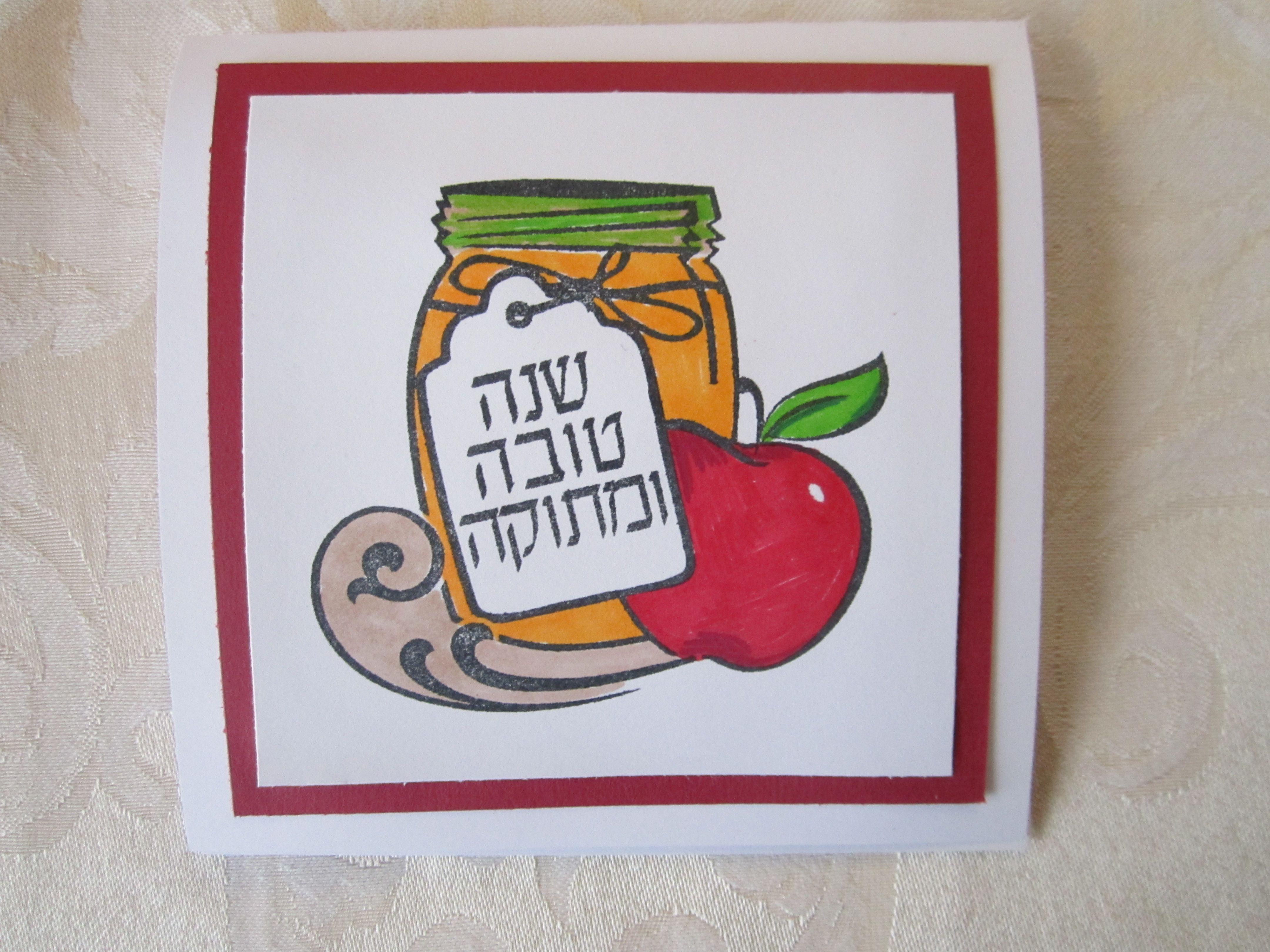 Rosh Hashana Jewish New Year Hand Stamped Greeting Card Made With