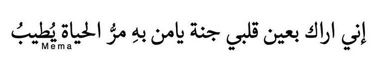 انت جنتى وحبى وحياتى Arabic Quotes Life Quotes Love Quotes
