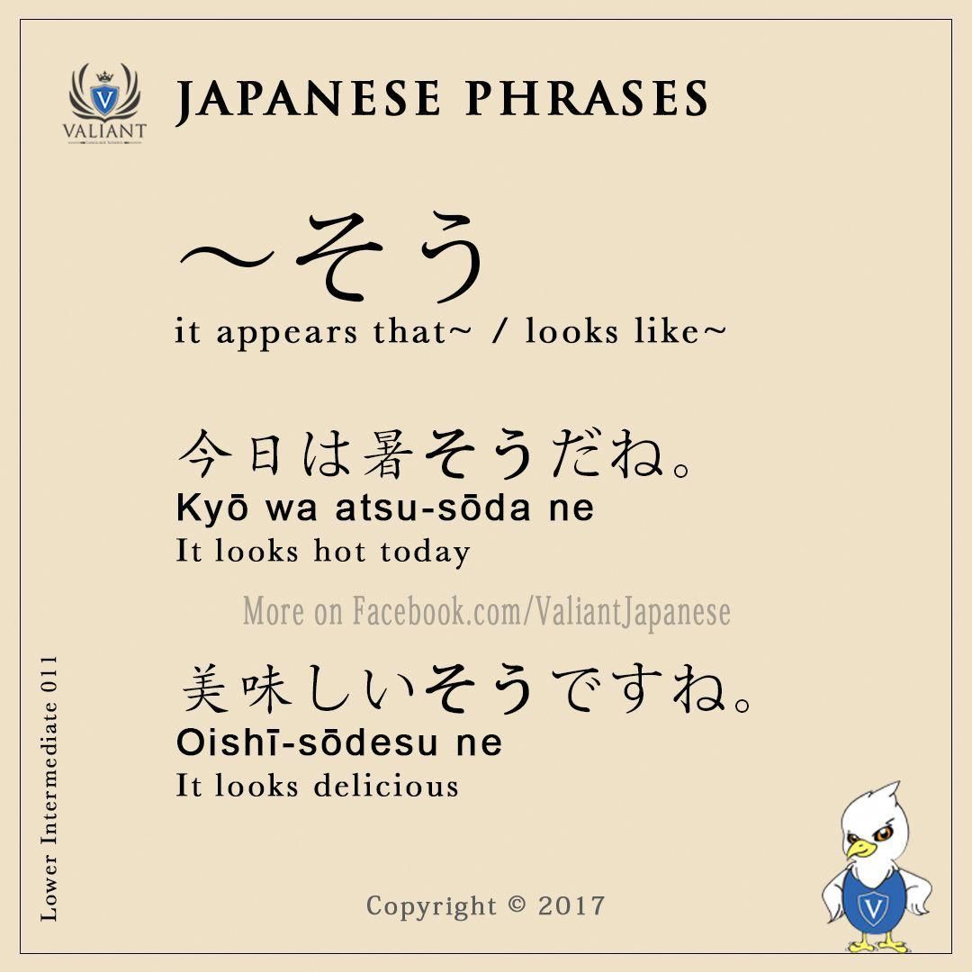 Valiant Japanese Language School Japanese Phrases