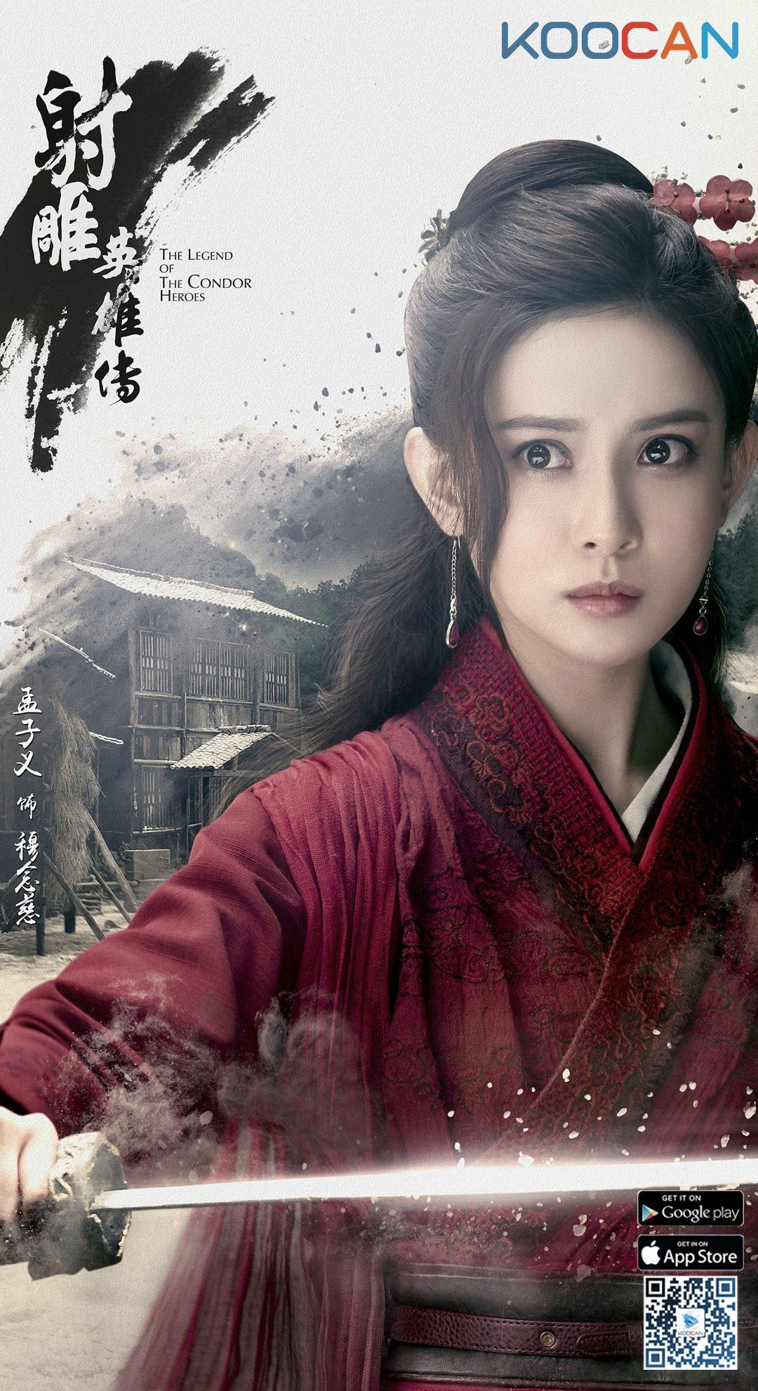 射雕英雄传2017版 | Chinese Drama HD Wallpapers - for Mobile