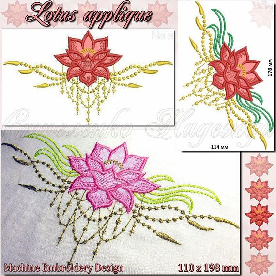 Machine Embroidery Designs Embroidery Lotus Applique Digital