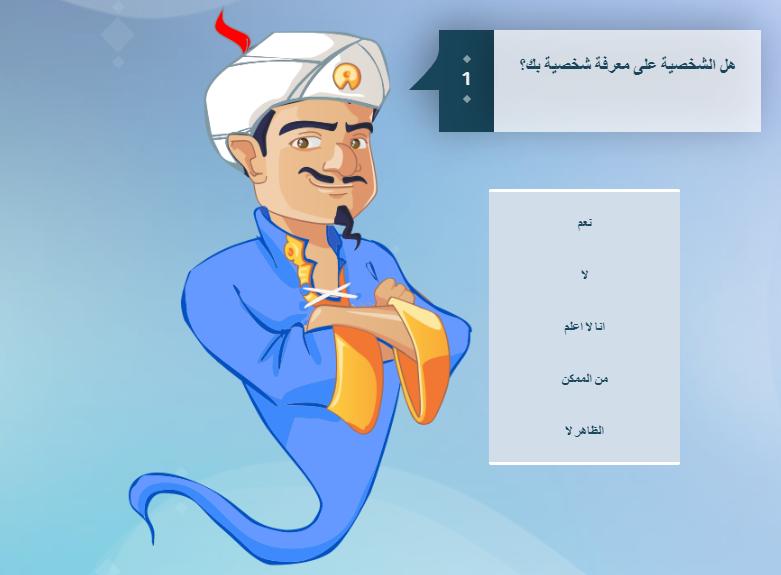 تحميل لعبة المارد الأزرق Akinator للكمبيوتر Ghoul Trooper Character Vault Boy