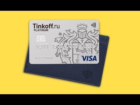 Тинькофф банк кредитная карта как пользоваться