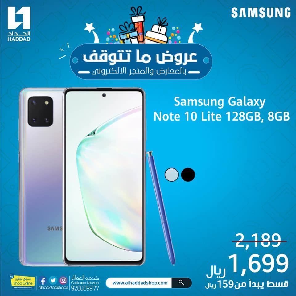 عروض الحداد تليكوم علي اسعار جوالات Samsung اليوم 10 10 2020 عروض اليوم Samsung Galaxy Phone Galaxy Phone Samsung Galaxy