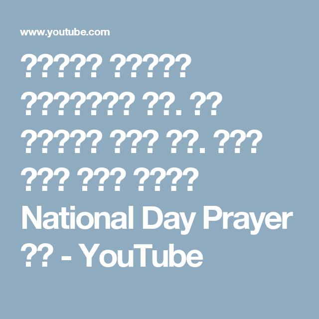통일선교사 조시철목사 흥남철수작전의 기적. 영화 국제시장의 오해와 진실. 위대한 기독교 위대한 대한민국 National Day Prayer 역사 - YouTube