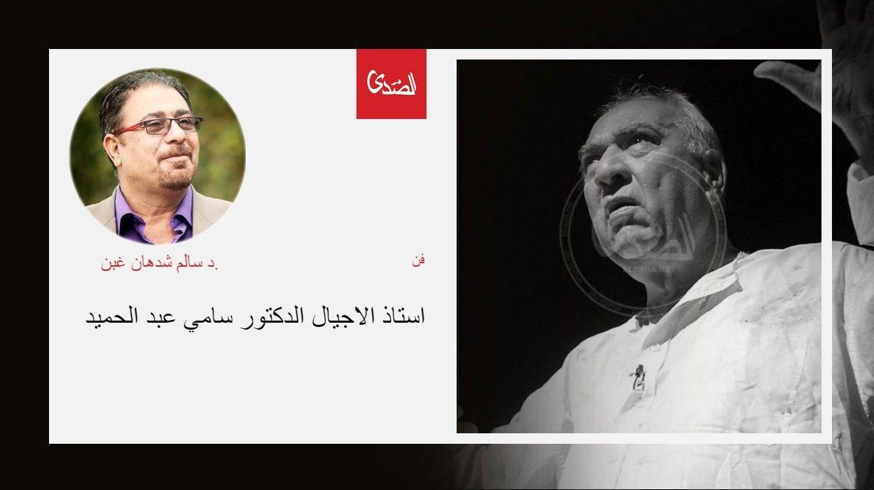 استاذ الاجيال الدكتور سامي عبد الحميد الصدى نت Fictional Characters Poster Movie Posters