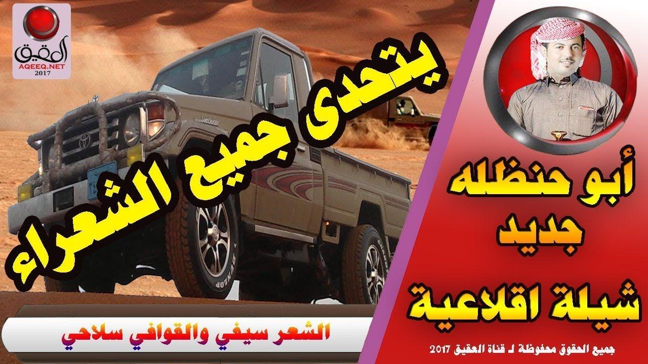 ابو حنظله 2017 يتحدى جميع الشعراء الشعر سيفي والقوافي سلاحي شيلات Mp3 Toy Car Dance