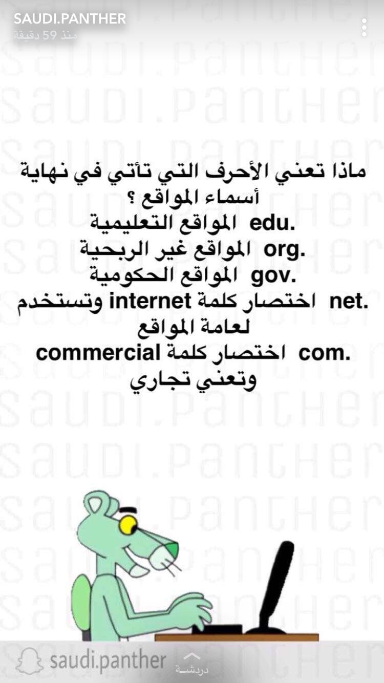 معلومات مفيده Learning Websites Learning Apps Programming Apps