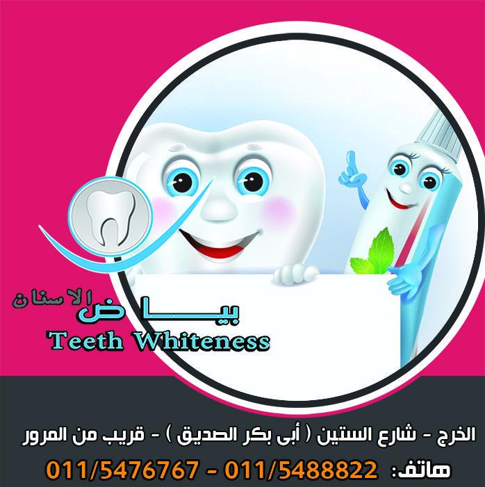سر جمال الإبتسامة هو جمال الأسنان فإذا كانت الأسنان جميلة ومتناسقة مع بعضها البعض كانت الإبتسامة جميلة وجذابة اما اذا كانت الأسنان غير متناسقة وغير مر Teeth