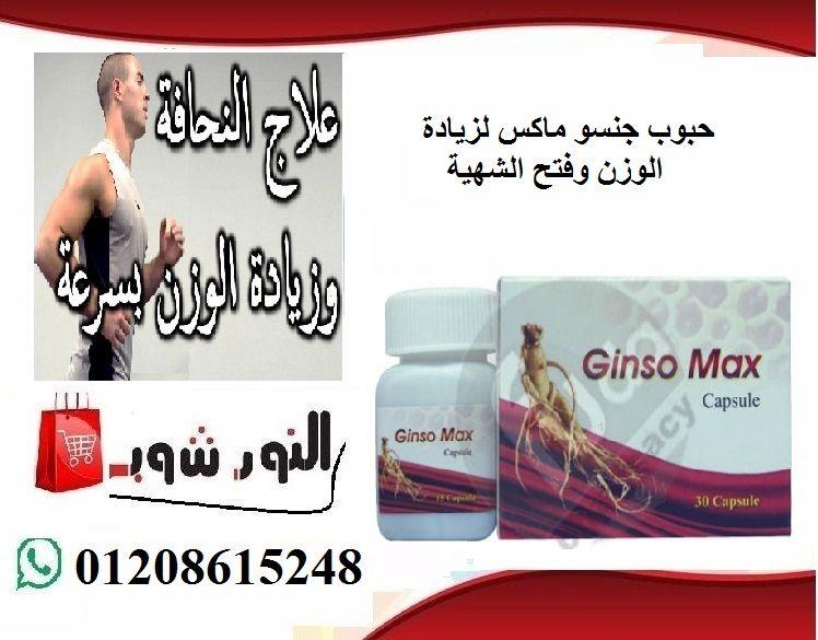 جنسو ماكس لزيادة الوزن وهي عبارة عن مكمل غذائي دوره زيادة الوزن عندما يصل الشخص للوزن المطلوب يمكن ايقافها Capsule Max 30 Max