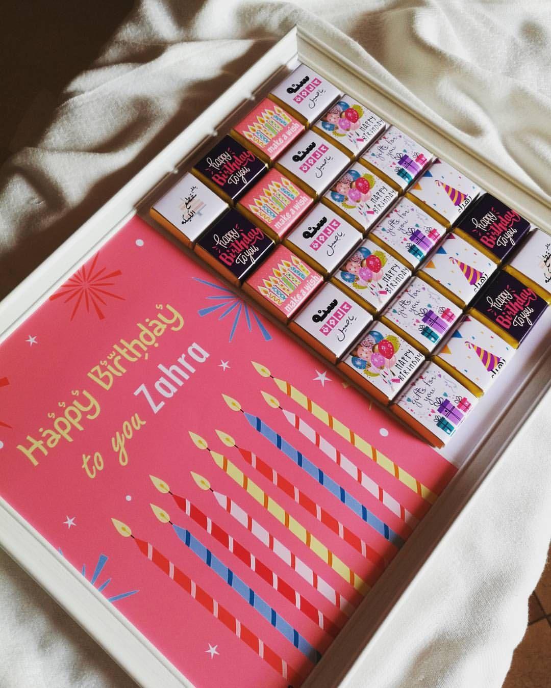 شوكولاته تغليف شوكولاته توزيعات برواز شوكولاته هدايا عيد ميلاد Eid Stickers Graduation Diy Diva Birthday Parties