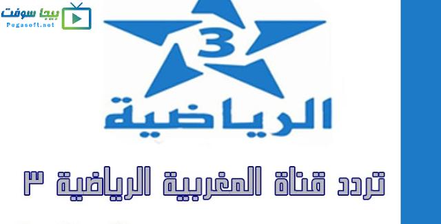 تعرفوا الأن على التردد الجديد لقناة الرياضية المغربية ٣ Arriadia Tnt 3 بث مباشر اون لاين على جميع الأقمار الصناعية النايل سات Sports Tv Channels Company Logo