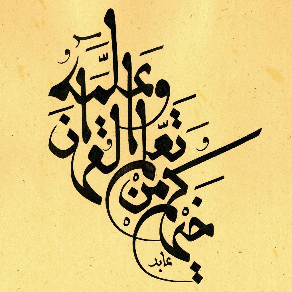 الخطاط السعودي عابد On Twitter Calligraphy Art Arabic Calligraphy Painting Islamic Art Calligraphy