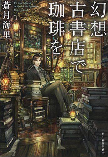 幻想古書店で珈琲を (ハルキ文庫) | 蒼月 海里 |本 | 通販 | Amazon