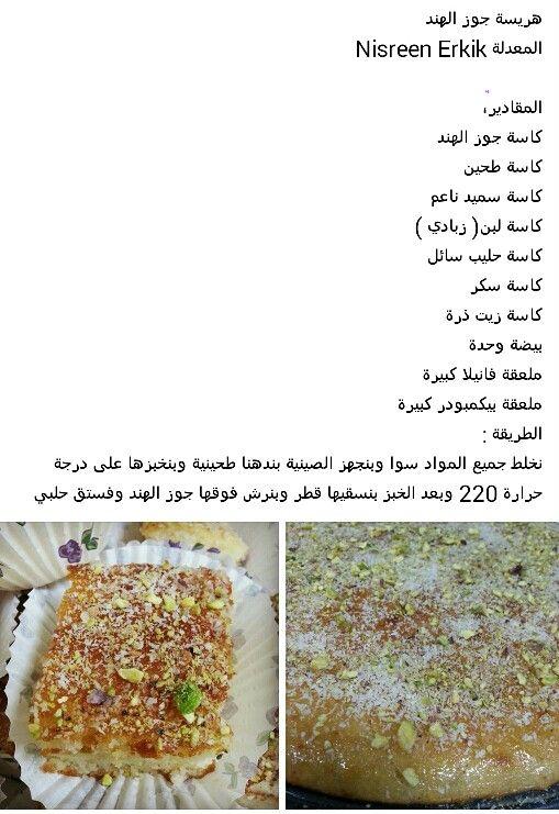 هريسة جوز الهند Arabic Sweets Recipes Arabic Dessert Arabic Food