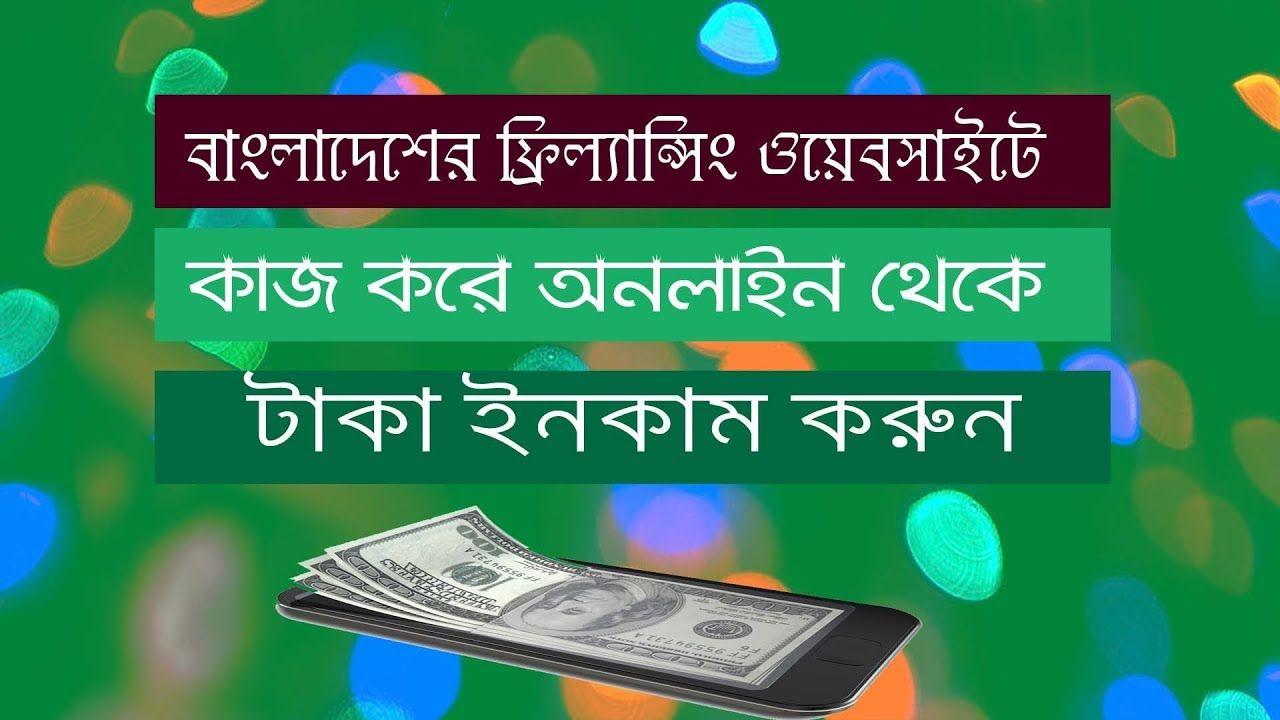 make money from bangledeshi freelancing website outsourcemyjob