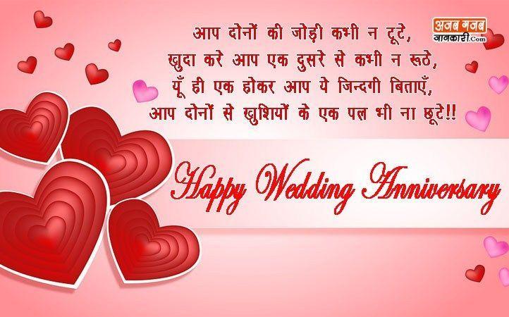 Alles Gute Zum Hochzeitstag Wunsche In Hindi Zitate Shayari Msg Happy Marriage Anniversary Happy Wedding Anniversary Wishes Happy Marriage Anniversary Quotes
