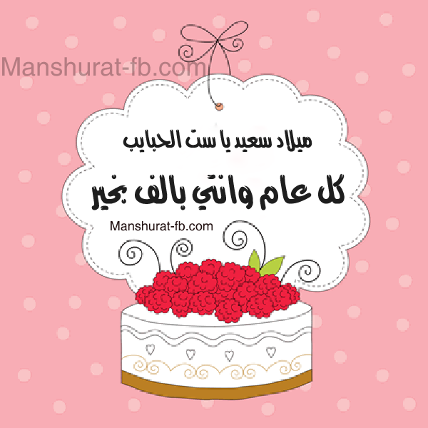 Pin By Sbei Anouar On تهنئة Birthday Wishes Photo Quotes Mandala Art Lesson