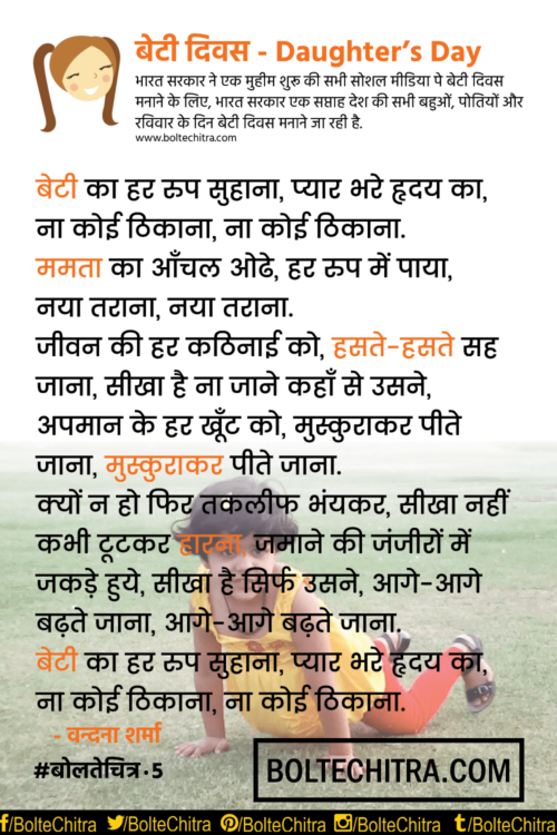 Poem On Daughter In Hindi For Dauthers Day Page 5 Of 10 Part 5