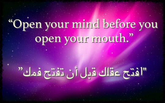 Razag افتح عقلك قبل أن تفتح فمك Open Your Mind Before Worth Quotes What Inspires You Words