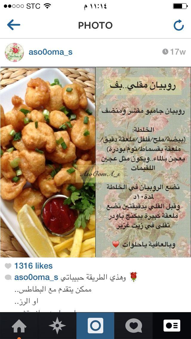 روبيان مقلي بف Recipes Cooking Cooking Recipes