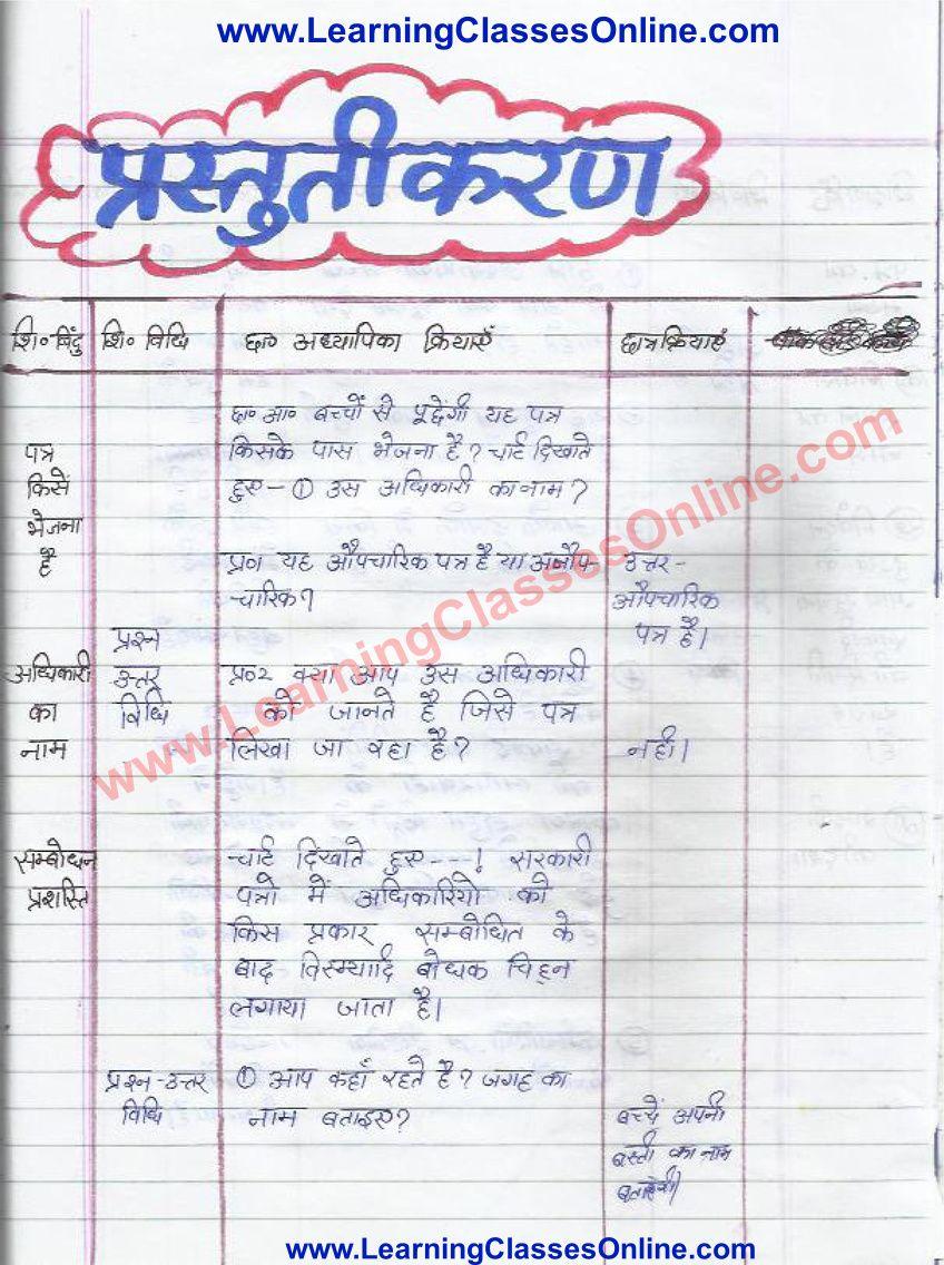 Lesson Plan Of Hindi On Swasthya Adhikari Ko Patra Lekhan For Class 9th Lesson Plan Format Classroom Organization High School Grammar Lesson Plans [ 1136 x 848 Pixel ]