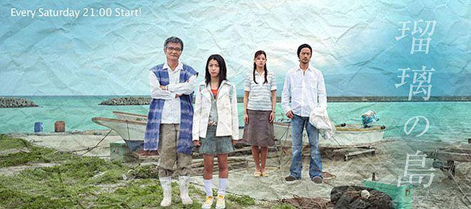 「成海 璃子 瑠璃 の 島」の画像検索結果