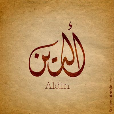 Aldin Arabic Calligraphy Design Islamic Art Ink Inked Name Tattoo Find Your Name Arabic Calligraphy Design Arabic Baby Boy Names Names For Boys List
