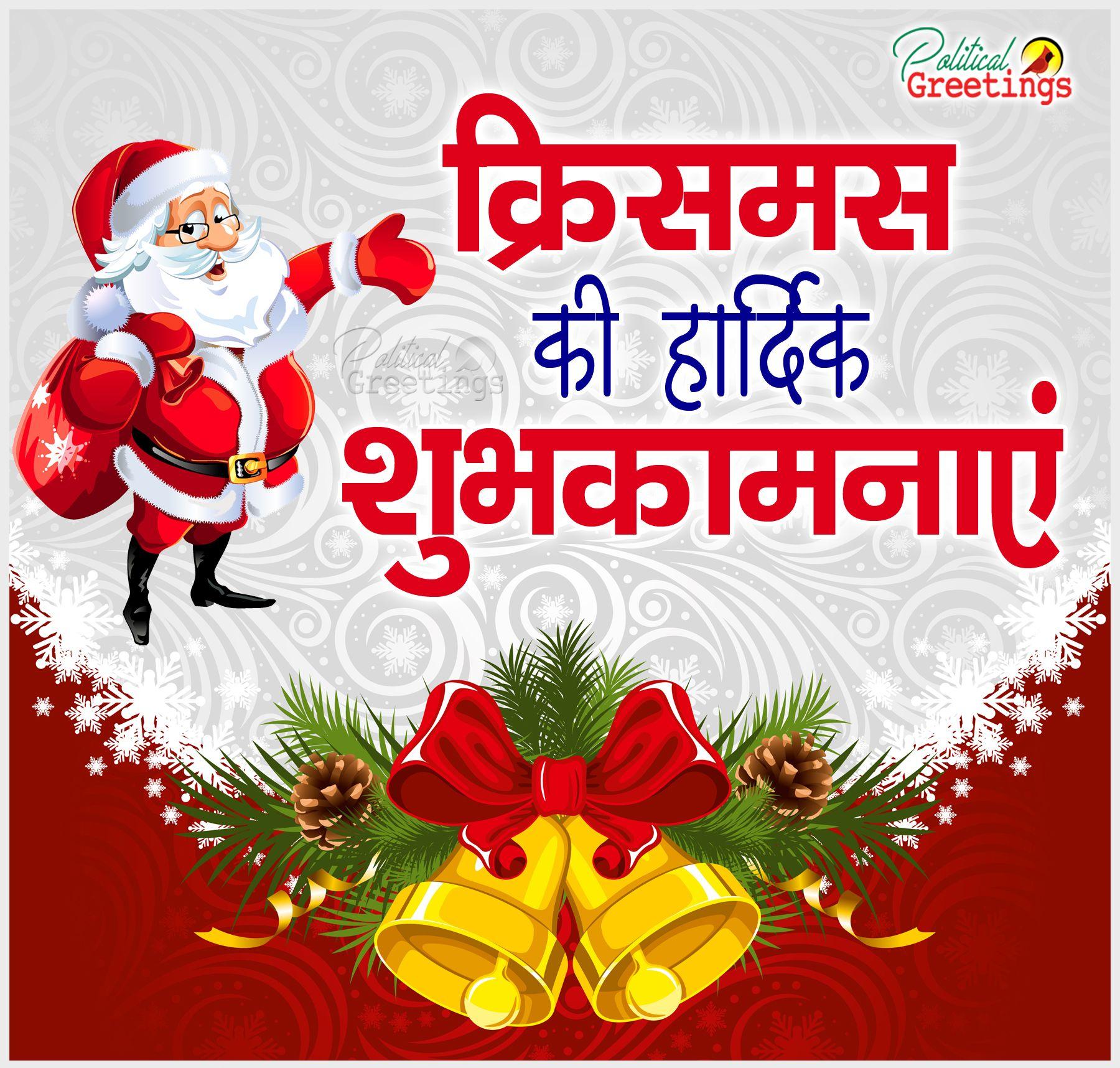 Happy Christmas Shayari Quotes And Greetings In Hindi Happy