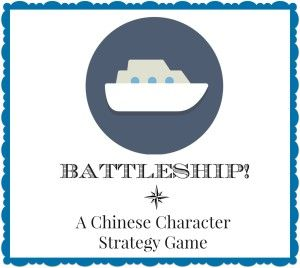 Use battleship to have fun learning Chinese characters